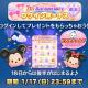 LINE、『LINE:ディズニー ツムツム』で「7th Anniversary ログインボーナス」を開催!