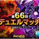 アソビズム、『ドラゴンポーカー』で1vs1のリアルタイム対人バトル「第66回デュエルマッチ本戦」を開催!
