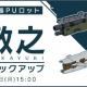 セガ、PS4『BORDER BREAK』にて人気メカニックデザイナー・柳瀬敬之氏とのコラボ武器が登場!