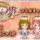 コーエーテクモ、『ときめきレストラン☆☆☆』でKONAMI「pop'n music」とのコラボを記念したキャンペーン&イベントを開催!