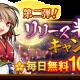 アピリッツ、『かくりよの門 -朧-』で毎日10連召喚が無料で引けるリリース半年記念キャンペーン第二弾を開催 新式姫「春嵐・太郎坊」も登場中!