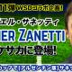 NewsTech、『ポケットサッカークラブ』で元イタリア代表のハビエル・サネッティ氏とのタイアップを開始