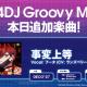 ブシロード、『D4DJ Groovy Mix』で「MILGRAM-ミルグラム-」の楽曲「事変上等」原曲を追加