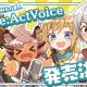 レクラン、5月27日にサービス終了した『アストメモリア』のボイスドラマ「アストメモリア-Re:Act Voice-」を9月27日に発売!