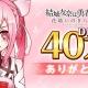 オルトプラスとKADOKAWA、scopes、『結城友奈は勇者である  花結いのきらめき』が配信開始1日で40万DLを突破! 記念キャンペーンを開催
