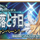 FGO PROJECT、『Fate/Grand Order』で第2部 第5章「Lostbelt No.5 星間都市山脈 オリュンポス 神を撃ち落とす日」開幕直前キャンペーンを開催