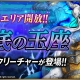 スーパーアプリ、『ライバルアリーナ VS』で1月9日より新捕獲エリア「海底の玉座」が登場 定期大会「覚醒の間」も開催