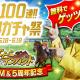 エイチーム、『ダービーインパクト』でダンディ坂野さん出演の新TVCMを19日より放映開始! 記念キャンペーンで無料100連ガチャをゲッツ!