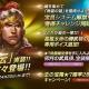 ネクソン、『三國志曹操伝 ONLINE』で新装備システム「宝貝」の実装をはじめとするアップデートを実施!