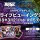 CyberZとエイベックス・エンタテインメント、「RAGE Shadowverse Chronogenesis GRAND FINALS」のライブビューングを実施