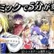 オルトダッシュ、ソーシャルゲーム原作のコミックを制作・配信するサービス『5m(ファイブエム)』をリリース!