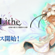 enish、スマホ向けドラマチック共闘オンラインRPG『De:Lithe ~忘却の真王と盟約の天使~』を配信開始 リリース記念SNSキャンペーンを実施