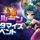 GAMEVIL COM2US Japan、『サマナーズウォー』で「★6ルーンカスタマイズイベント」を開催!