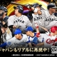 KONAMI、『プロ野球スピリッツA』に侍ジャパンから期間限定で9人の選手が登場 「若武者セレクション第1弾」を開催中