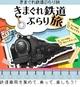 アイテック阪急阪神、『きまぐれ鉄道ぶらり旅』で十和田観光電鉄への感謝イベントを開催