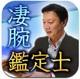 メディア工房、iPhoneアプリ『噂の凄腕鑑定士・小池雅章』の提供開始