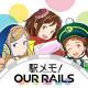 モバイルファクトリー、ユーザー共同運営型の新作位置ゲーム『駅メモ! Our Rails』をWebブラウザ向けにリリース!