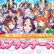 【求人情報】ジョブボード(7/24) Cygames、ゲームプランナーの転職サポートキャンペーンを開催中!