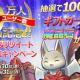 ジーライフ、『ミストクロニクル』のユーザーが20万人突破 ギフトカードと魔晶石プレゼントキャンペーン