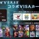 三井住友カード、『Shadowverse』とのコラボカード「Shadowverse VISAカード」の会員募集中