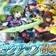 任天堂、『ファイアーエムブレム ヒーローズ』でピックアップ召喚イベント「戦渦の連戦+ ボーナスキャラ」を開催!