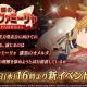 エイチーム、『少女☆歌劇 レヴュースタァライト -Re LIVE-』で新イベント「交錯のマフィア・ファミーリャ」を3月20日16時より開催!