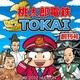ハドソン、『桃太郎電鉄TOKAI』をiモードサイト「桃太郎電鉄」内で提供開始