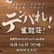 NCジャパン、本格3D麻雀アプリ『雀龍門M』の第1回公式番組「テンパれ!雀龍荘!」を9月16日20時より生配信