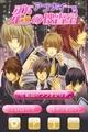 ジグノシステム、iPhoneアプリ『アブナイ 恋の捜査室 1st ~豪華版~』の提供開始