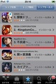 アプリボットのiPhone用ソーシャルゲーム『不良道』がApp Storeトップセールス3位!