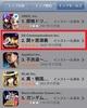 D2CのiPhone用ソーシャルRPG『関ヶ原演義』がトップセールス2位!
