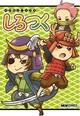 エンターブレイン、『マジキュー4コマ しろつく』を2月25日より販売…『しろつく』の4コマ漫画