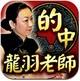 メディア工房、iPhoneアプリ『元国家主席も認める実力!台北で噂の的中の館 女総帥・龍羽老師』の提供開始