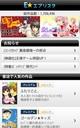 エブリスタ、「E★エブリスタ」のクリエイター作品の書籍化が100冊突破!…アプリ版は300万ダウンロード突破