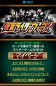 バンダイナムコゲームスの『仮面ライダーウォーズ』が会員数100万人突破
