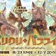 Cygames、『グランブルーファンタジー』で期間限定イベント「パリウリ・パラライハ」を29日17時より開催! 「メルゥ」の最終上限解放が可能に!