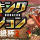 ガンホー、『パズドラ』で「ランキングダンジョン(絶地獄級杯2)」を明日12時より開催!