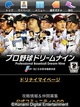 FP版mixiゲームランキング(3月3日)…KONAMI「プロ野球ドリームナイン」が1位獲得
