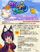 Com2uS Japan、3月17日に『世界樹ライフ』のクローズドβテスト実施