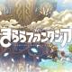 芳文社とアニプレックス、ドリコム、期待作『きららファンタジア』を12月上旬にリリース決定 ゲームPVなど公開