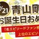 「名探偵コナン公式アプリ」で原作者・青山剛昌先生の誕生日(6月21日)を祝してプレミアムクラブ会員限定で人気名エピソードを全話無料公開!