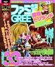 エンターブレイン、GREE公認のソーシャルゲーム専門誌「ファミ通GREE Vol. 2」を発売