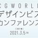 シリコンスタジオ、 3月5日開催の「CGWORLDデザインビズカンファレンス」に協賛 建築家の豊田啓介氏によるトークセッションを提供