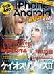 エンターブレイン、3月29日にスマホゲーム専門誌「ファミ通App iPhone & Android NO.002」を発売