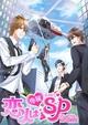ボルテージ、「GREE」で恋愛ゲーム『恋人は専属SP☆プレミアム』の提供開始…バトルやガチャ要素も追加