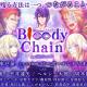 DMM GAMES、『Bloody Chain』で「大討伐戦」イベントを開催 討伐ポイントを集めて新登場アイテム「所持★3以上交換チケット」をゲット!