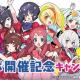 Cygames、『ワールドフリッパー』でTVアニメ「ゾンビランドサガ」コラボ開催記念キャンペーンを9月15日より開催!