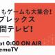 「アニプレックス48時間TV」AbemaTVにて配信決定! 『22/7 音楽の時間』『鬼滅の刃』などの最新情報を発信する特別プログラム
