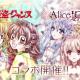 DMM GAMES、 『Alice Closet』で「神風怪盗ジャンヌ」とのコラボ記念PVを公開