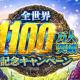 gumi、『誰ガ為のアルケミスト』の全世界利用者数が1100万人を突破! 「全世界1100万人突破記念キャンペーン」を開催